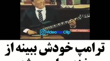 President Donald Trump plays guitar and sings a song in Turkish, Azeri and Persian Farsi for Iran and Iranians
